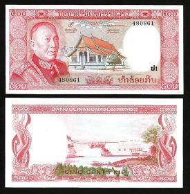 老挝500基普(1974年版)