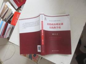 高校思想政治理论课实践教学论(高校马克思主义理论教学与研究文库)