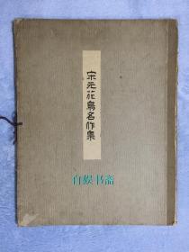 民国时期珂罗版:宋元花鸟名作集(函装散页21幅+目录页全)