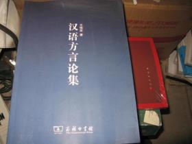 汉语方言论集