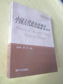 中国古代政治思想史【修订本】【研究生教学用书】  (16开)