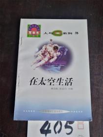 《世界科技全景百卷书》在太空生活 0.01元
