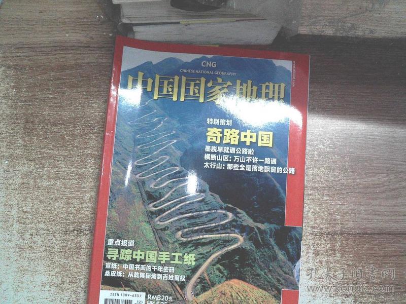 中国国家地理 2009.12总第590期 .
