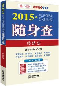 97875118701622015年司法考试分类法规随身查:经济法