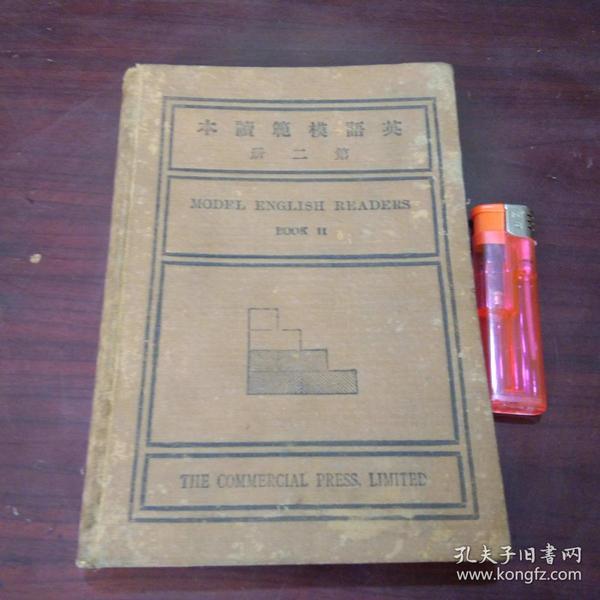 英语模范读本(第二册)(32开精装)(民国十四年修订十三版)(model english readers bool 2)