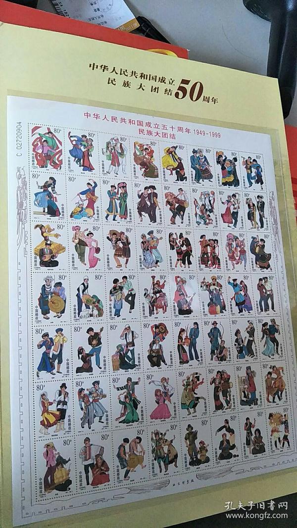 中华人民共和国成立五十周年——民族大团结专题纪念(邮票)影写版56枚整版