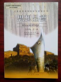 初中思想品德2013年4版,初中思想品德九年级全一册,初中政治