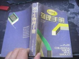 初中生物理手册