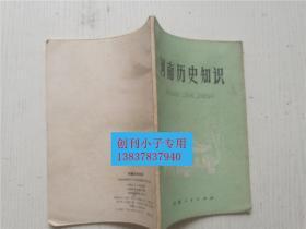 河南历史知识  河南人民出版社