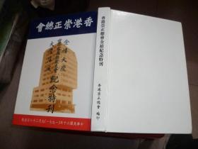 香港崇正总会---世界客属恳亲大会纪念特刊