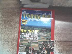 中国国家地理 2008.1总第567期 .微磨损