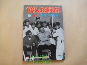 《一亿人的昭和史 独立-自立的苦恼》战后日本国内政治斗争!日本政界的苦恼!