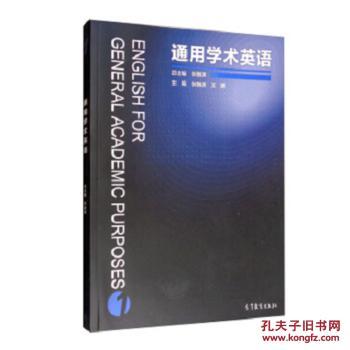 【图】通用学术英语-1_高等教育出版社