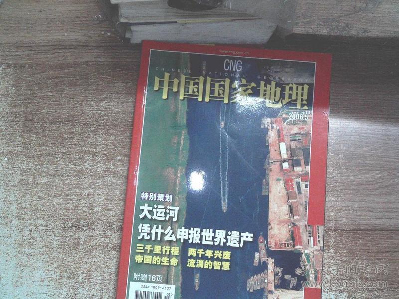 中国国家地理 2006.5总第547期 .