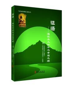 证悟-通往永久和平与幸福之路