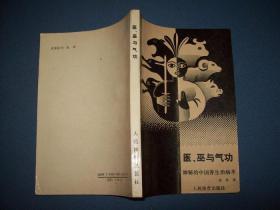医、巫与气功—神秘的中国养生治病术