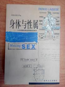 身体与性属:从古希腊到弗洛伊德的性制作(阅读身体系列)