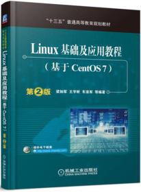 9787111537939Linux 基础及应用教程-(基于CentOS 7)-第2版