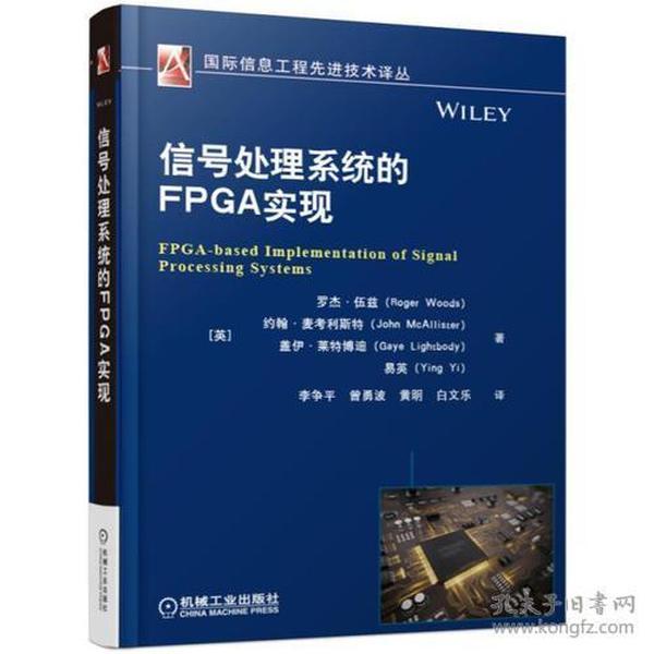 信号处理系统FPGA实现