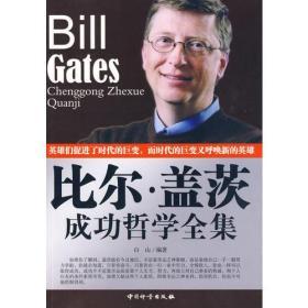 比尔·盖茨成功哲学全集