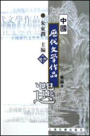 中国历代文学作品选 下册