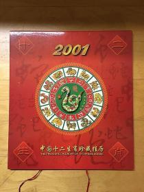 """中国国际企业合作公司 2001年出品  21K金镀制 """"中国十二生肖珍藏挂历""""近全品"""