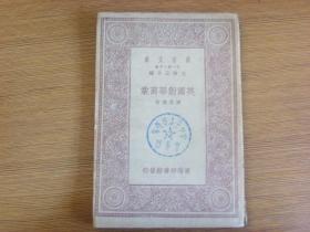 万有文库:英国对华商业(1930年一版一印)
