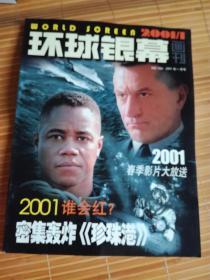 《环球银幕》2001年1 广末凉子 希斯莱杰 ,.《珍珠港》