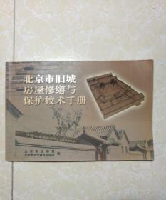 北京市旧城房屋修缮与保护技术手册