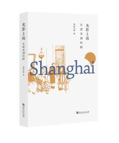 光影上海:从清末到民国