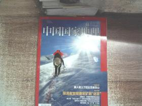 中国国家地理 2017.01总第675期 .