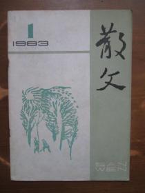 散文(1983-1,总第37期)(有贾平凹作品《走三边》)