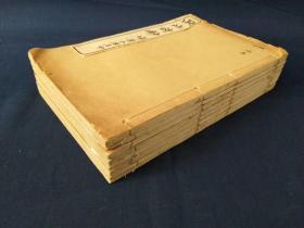 民国白纸线装八册全《瓯北诗钞》 毛笔眉批批校多处--及毛笔墨宝2张 2200