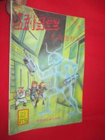 超时空猴王 (23) 大战隐形人    (16开)    全彩色