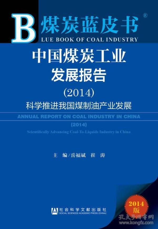 煤炭蓝皮书:中国煤炭工业发展报告(2014)·科学推进我国煤制油产业发展