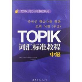 TOPIK词汇标准教程