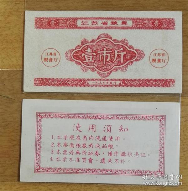 1957年江苏省粮票1斤成套票!---稀少套票!--全新藏品级