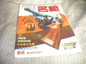 名枪(2000第VII辑)