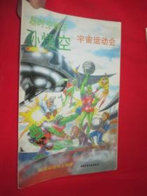 超时空猴王 (35)  宇宙运动会    (16开)    全彩色