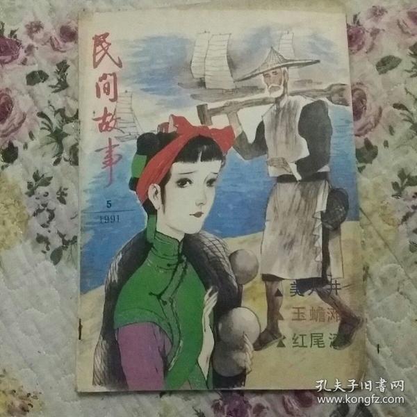 民间故事  1991,5