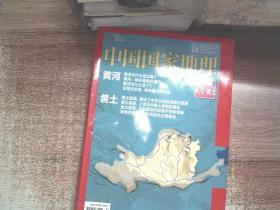 中国国家地理 2017.10总第684期 . .
