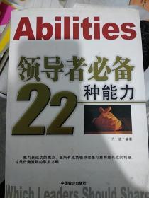 《特价!》领导者必备22种能力9787801795564