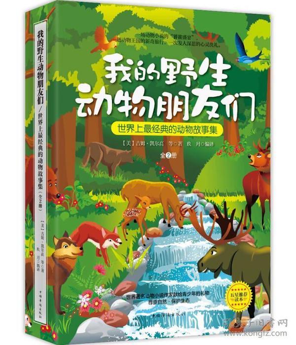 我的野生动物朋友们:世界上最经典的动物故事集(全2册)