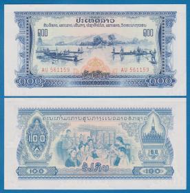老挝100基普(1975年版)