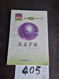 《世界科技全景百卷书》天文学家0.01元