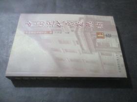中国近代启蒙思潮 上卷