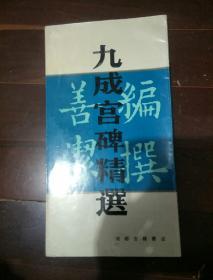 书法类---九成宫碑精选