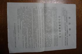 武義縣金融系統捍衛毛澤東思想聯合總部《告全縣革命群眾書》