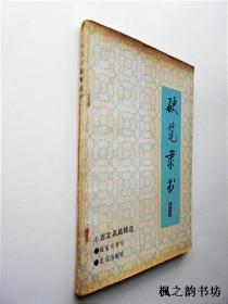 硬笔隶书.古文名篇精选(高宝玉书写 北京出版社1993年1版1印 印数4000册 正版现货)