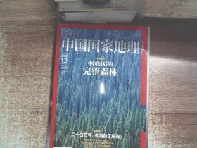 中国国家地理 2013.12总第638期 .